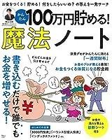 100万円貯める! かんたん魔法ノート (TJMOOK)