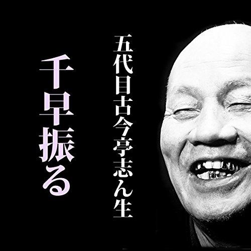 千早振る (@S36.2.8 ) | 五代目 古今亭志ん生