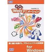 かんたんWeb アニメーション for Windows