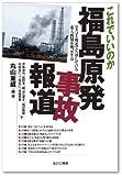 これでいいのか福島原発事故報道―マスコミ報道で欠落している重大問題を明示する