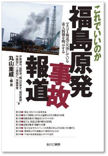これでいいのか福島原発事故報道―マスコミ報道で欠落している重大問題を明示するの詳細を見る