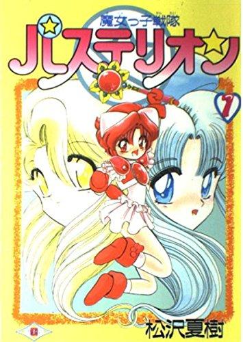 魔女っ子戦隊パステリオン 1 (ガンガンファンタジーコミックス)の詳細を見る