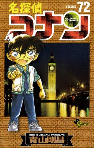 名探偵コナン(72) (少年サンデーコミックス)