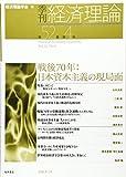 季刊経済理論 第52巻第4号 戦後70年:日本資本主義の現局面
