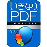 いきなりPDF COMPLETE Edition Ver.3|ダウンロード版