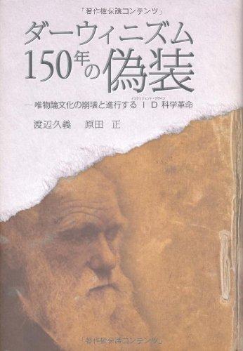 ダーウィニズム150年の偽装—唯物論文化の崩壊と進行するID科学革命