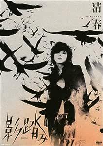 影踏み [DVD]