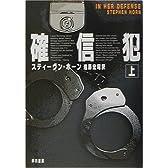 確信犯〈上〉 (ハヤカワ・ミステリ文庫)