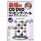 最強のCD/DVDリッピング・ツール―目的別:ライティング・テクニック 不可能を可能にする完全コピー突破術