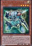 遊戯王 サイバース・ガジェット ウルトラレア VJMP-JP130
