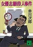 女優志願殺人事件 四字熟語 (講談社文庫)