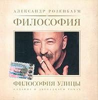 Filosofija ulitsy. A. Rozenbaum. (Iz serii v 12 tomakh).