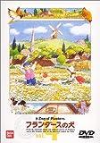 フランダースの犬(4) [DVD]