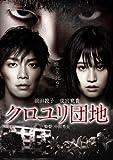 クロユリ団地 スタンダード・エディション[DVD]