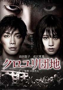 クロユリ団地 スタンダード・エディション [DVD]