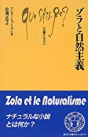 ゾラと自然主義 (文庫クセジュ)