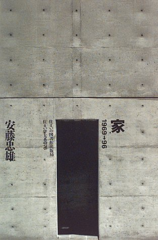 家 1969→96 (住まい学大系)