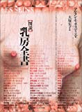 図説 乳房全書