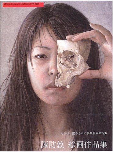 諏訪敦 絵画作品集〈1995‐2005〉の詳細を見る