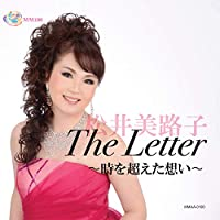 The Letter  ~時を超えた想い~