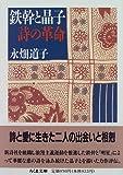 鉄幹と晶子 詩の革命 (ちくま文庫)