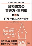 ITサービスマネージャ 合格論文の書き方・事例集 第5版 (情報処理技術者試験対策書)