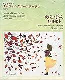 メルファンタジーコラージュ作品集―押し花アート