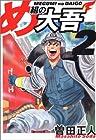 め組の大吾 ワイド版 第2巻