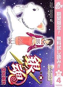 銀魂 モノクロ版【期間限定無料】 4 (ジャンプコミックスDIGITAL)