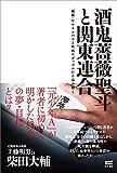 酒鬼薔薇聖斗と関東連合: 『絶歌』をサイコパスと性的サディズムから読み解く