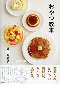 [坂田阿希子]のおやつ教本