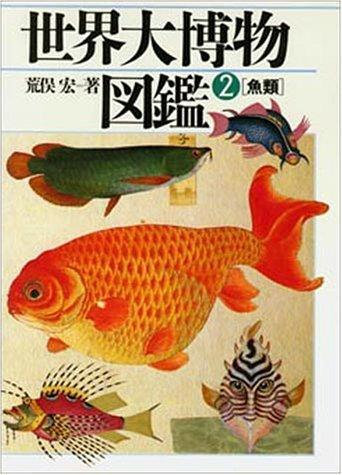 世界大博物図鑑 2 / 荒俣 宏
