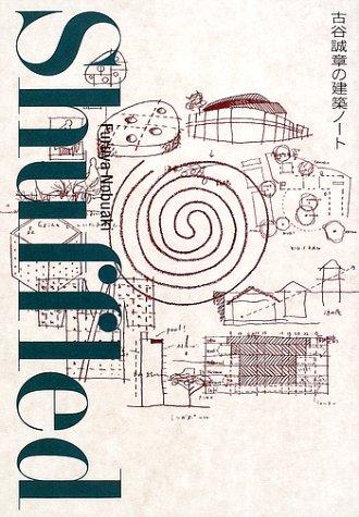 Shuffled―古谷誠章の建築ノートの詳細を見る