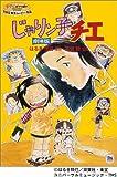 じゃりン子チエ 劇場版 [DVD]