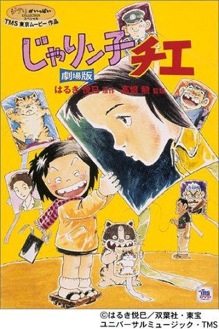 じゃりン子チエ 劇場版 [DVD]の詳細を見る