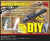DIY 強力 ハンディ ガス バーナー 17cm キャンプ 工作 精密 作業 溶接 はんだ バーベキュー