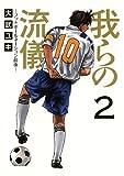 我らの流儀-フットボールネーション前夜-(2) (ビッグコミックス)