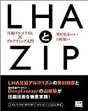 LHAとZIP―圧縮アルゴリズム×プログラミング入門