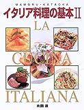 イタリア料理の基本〈2〉