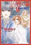 魔性の森 (徳間デュアル文庫)