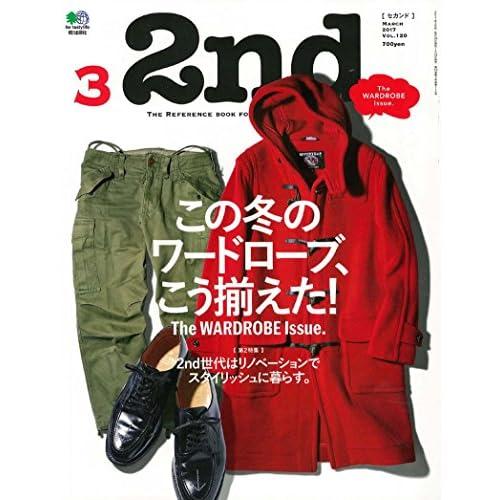 2nd(セカンド) 2017年 03 月号 [雑誌]
