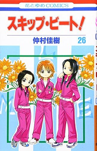 スキップ・ビート! 第26巻 (花とゆめCOMICS)の詳細を見る