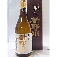 楯野川 純米大吟醸 三十三 720ml (専用カートン付)