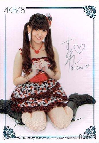 【トレーディングカード】《AKB48 トレーディングコレクション Part2》 佐藤すみれ ノーマルキラカード サイン入り akb482-r037 トレカ
