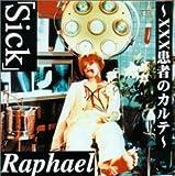 Sick〜×××患者のカルテ〜