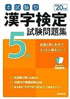 本試験型 漢字検定5級試験問題集 '20年版