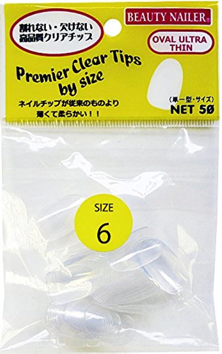 サロンボイコット寸法プレミアティップスバイサイズ オーバルウルトラシン クリア SIZE6