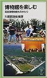 博物館を楽しむ―琵琶湖博物館ものがたり (岩波ジュニア新書)