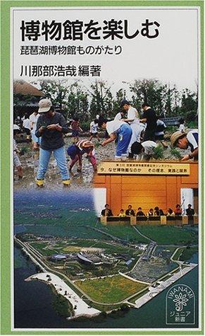 博物館を楽しむ―琵琶湖博物館ものがたり (岩波ジュニア新書)の詳細を見る