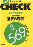 世界史B近代&現代混乱569―斎藤の直前講習 (大学入試ドタン場CHECK)